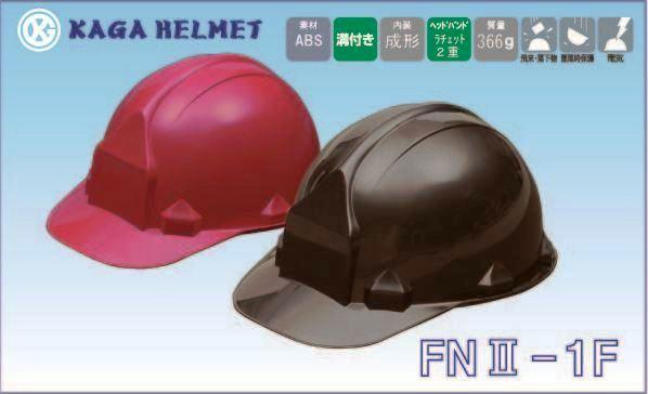 ヘルメット FN2-1F(加賀産業)