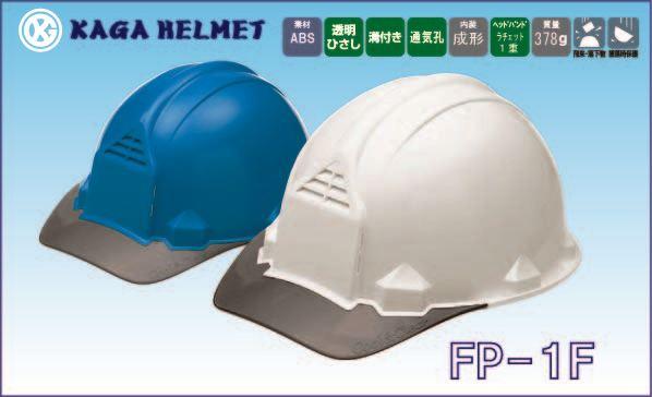 ヘルメット FP-1F(加賀産業)