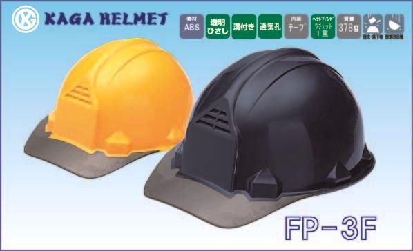 ヘルメット FP-3F(加賀産業)