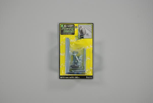 ガレージミラー ブロック用取付金具[GMB-180]