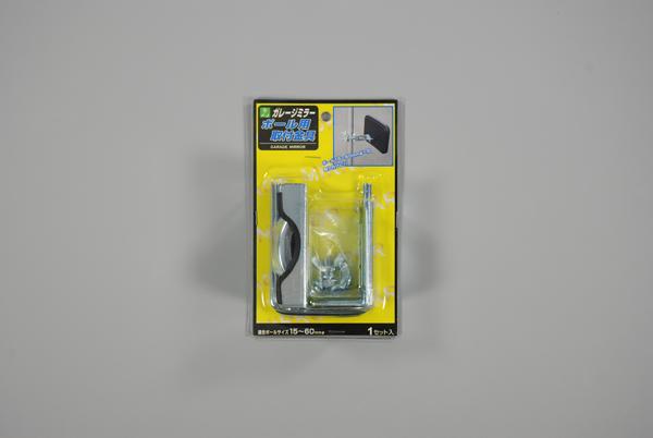 ガレージミラー ポール用取付金具[GMP-60]