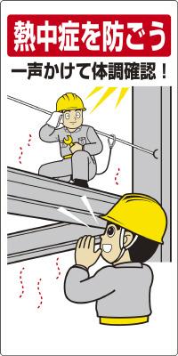 熱中症対策標識 一声かけて体調確認 HO-518