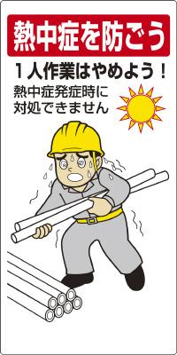 熱中症対策標識 一人作業はやめよう HO-519