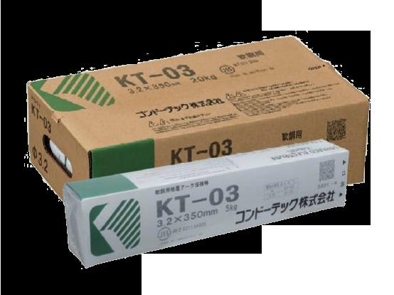 コンドーアーク溶接棒 KT-03