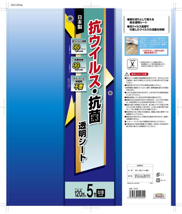 【法人・個人事業主様限定】防炎抗ウイルス抗菌シートMGKVB-180 小巻 KVB-5