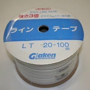 スーパーラインテープ(トラック用) 20mm×100M(LT20-100)