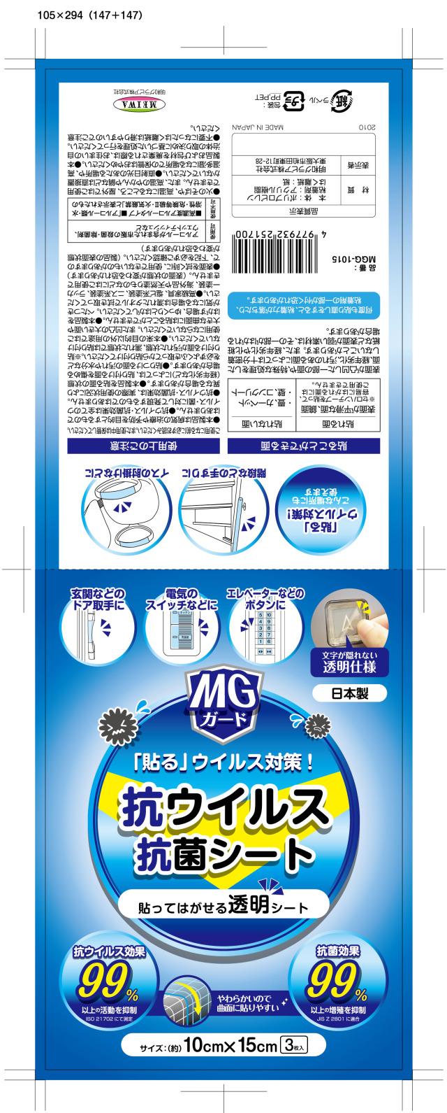 【法人・個人事業主様限定】抗ウイルス・抗菌テープ  MGG-1015