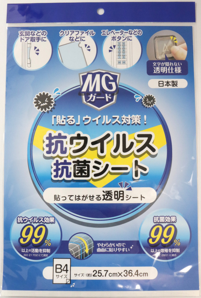 【法人・個人事業主様限定】抗ウイルス・抗菌テープ  MGG-B4