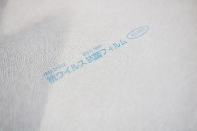 【法人・個人事業主様限定】 抗ウィルス、耐アルコール文字入り透明 1200mm×50m mgtv-t180