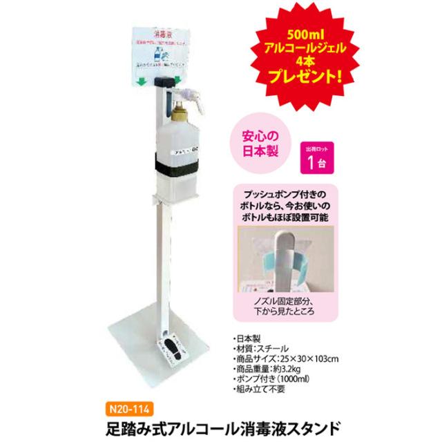 【法人・個人事業主様限定】N20-114 足踏み式アルコール消毒液スタンド