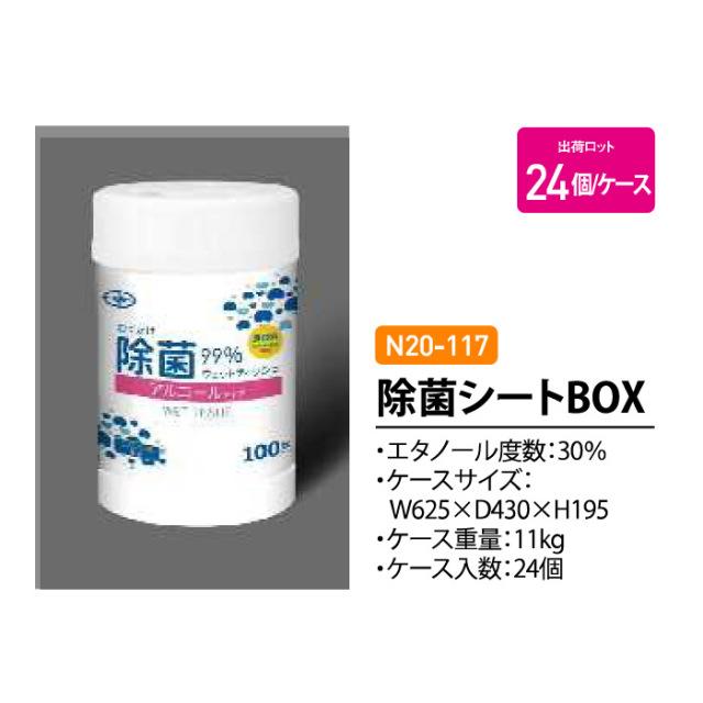 【法人・個人事業主様限定】N20-117 除菌シート BOX