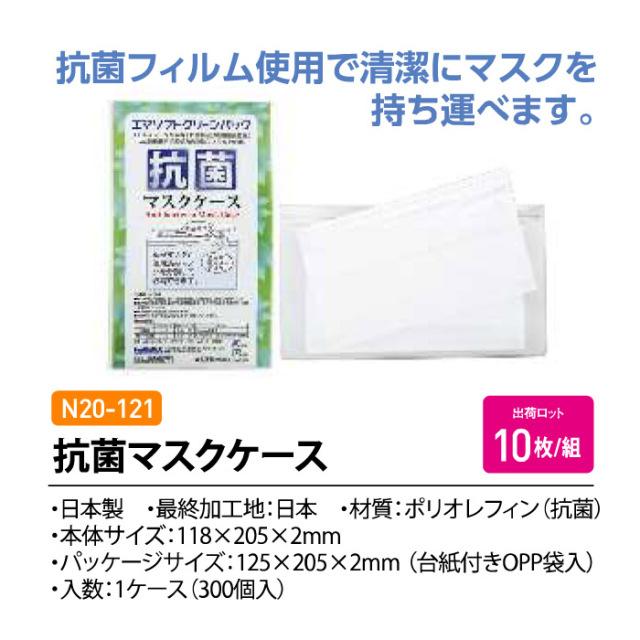 【法人・個人事業主様限定】N20-121 抗菌マスクケース 10個1組