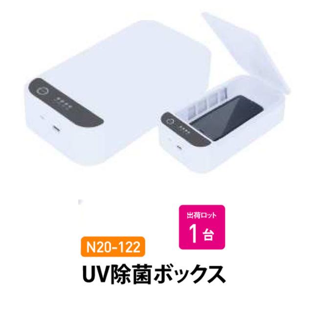 【法人・個人事業主様限定】N20-122 UV除菌ボックス