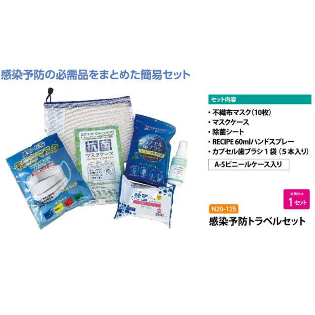 【法人・個人事業主様限定】N20-125 感染予防トラベルセット
