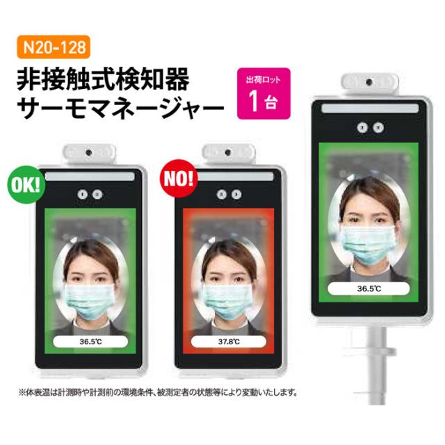 【法人・個人事業主様限定】N20-128 非接触式検知器 サーモマネージャー
