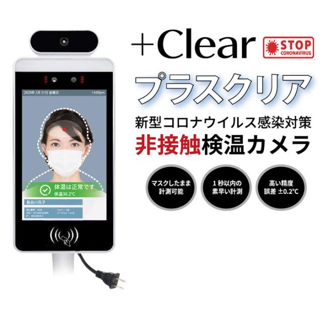【法人・個人事業主様限定】N20-133 非接触検温カメラ HUG+Clear+ClearS セット