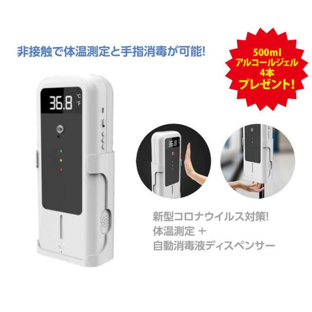 【法人・個人事業主様限定】N20-134 検温付きハンドクリーナー ITH-S05