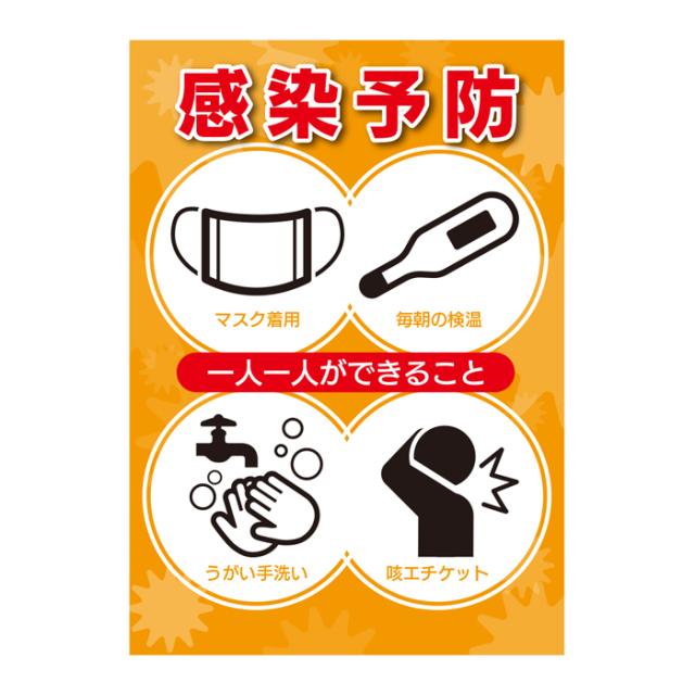 【法人・個人事業主様限定】N20-73 感染予防ポスター