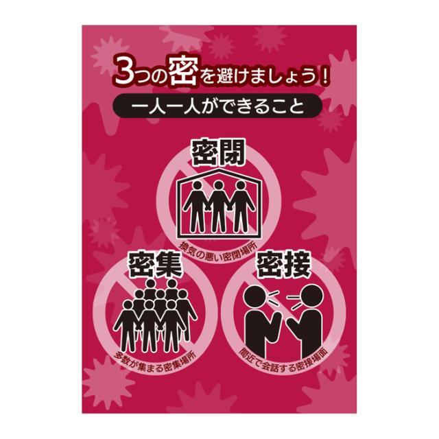 【法人・個人事業主様限定】N20-74 3つの密を避けましょうポスター