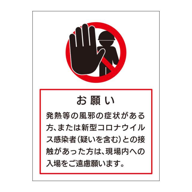 【法人・個人事業主様限定】N20-76 入場注意標識