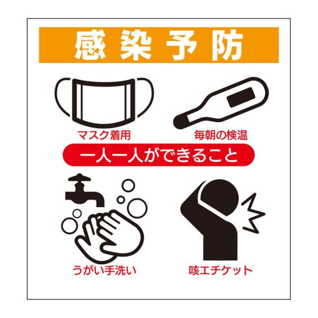 【法人・個人事業主様限定】N20-77 感染予防単管シート