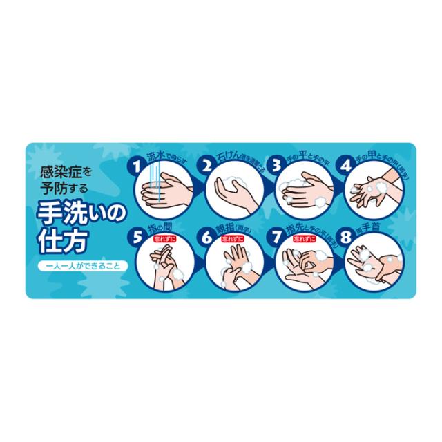 【法人・個人事業主様限定】N20-78 手洗いの仕方ステッカー (5枚1組)