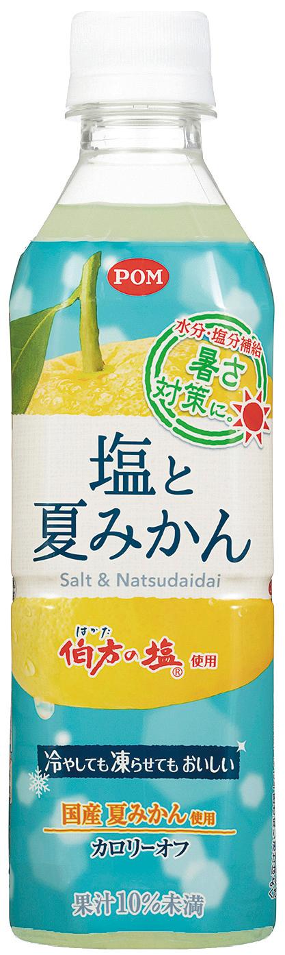 【法人・個人事業主様限定】POM 塩と夏みかん (490ml 24本タイプ)2箱セット N21-49