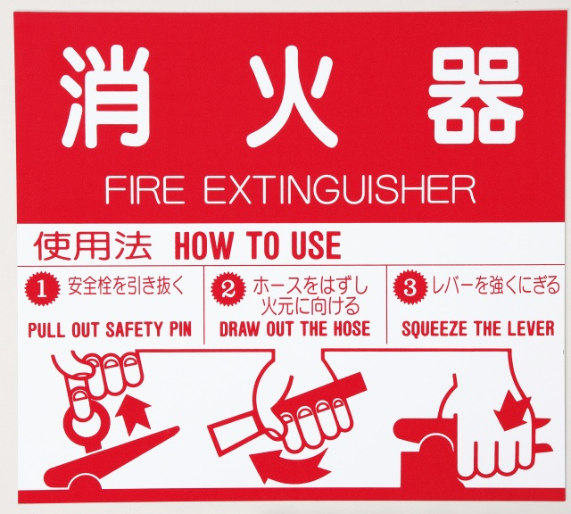 消火器取扱表示板(シール) SK-FP-1