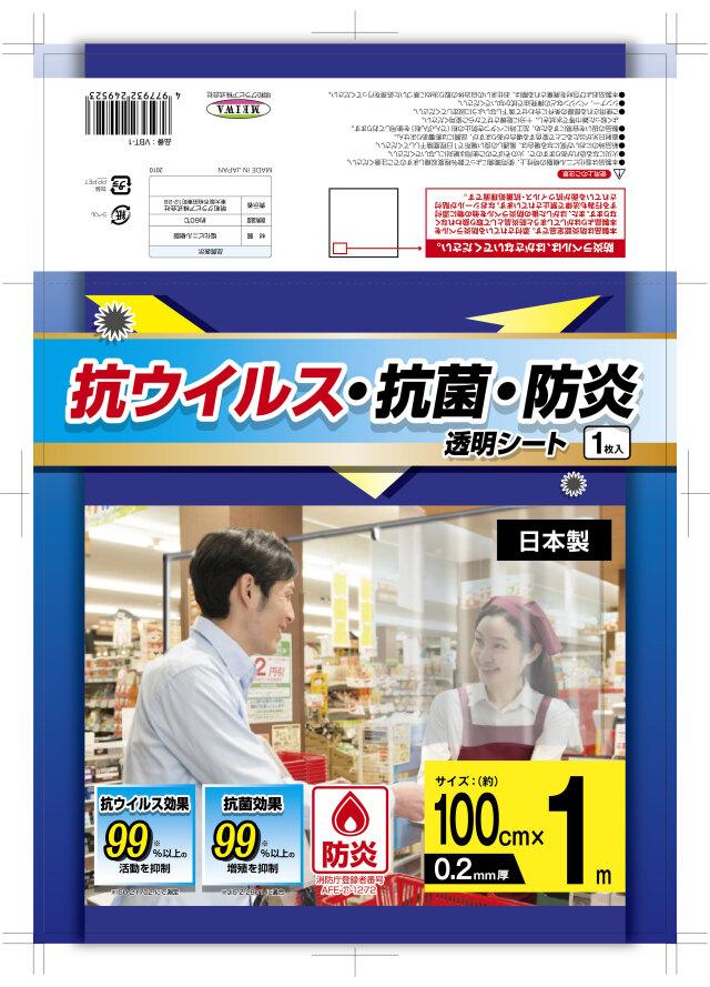 【法人・個人事業主様限定】防炎抗ウイルス抗菌透明シールド材 VBT-1