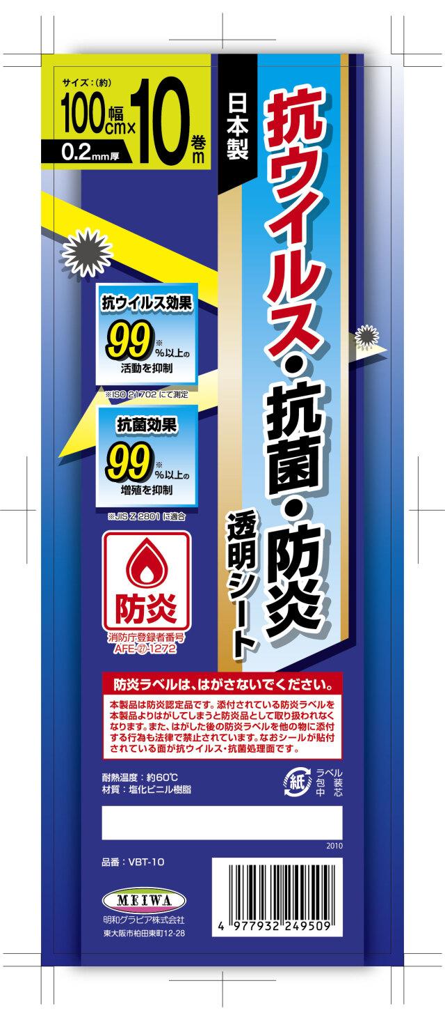 【法人・個人事業主様限定】防炎抗ウイルス抗菌透明シールド材 VBT-10