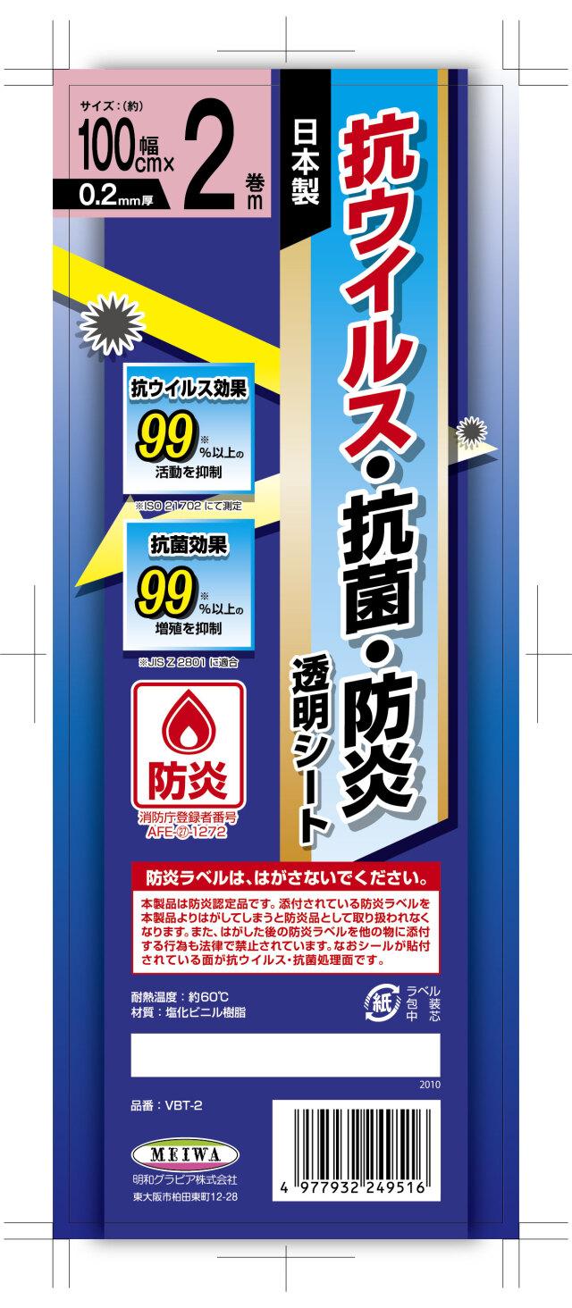 【法人・個人事業主様限定】防炎抗ウイルス抗菌透明シールド材 VBT-2