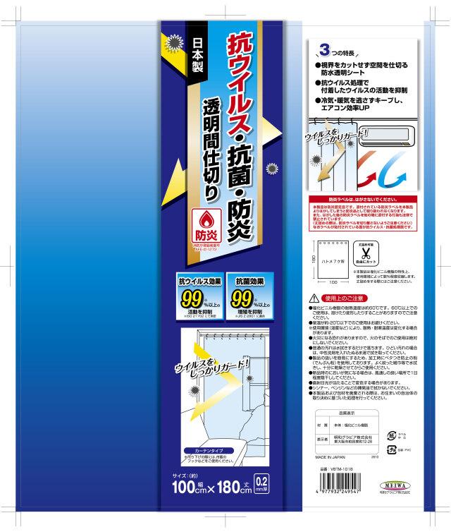 【法人・個人事業主様限定】防炎抗ウイルス抗菌透明間仕切り(ハトメ) VBTM-1018