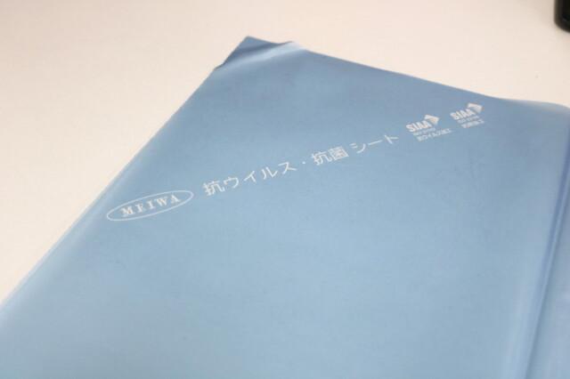 【法人・個人事業主様限定】 抗ウィルス抗菌ビニールシート 900mm×10m巻 vsb-90r