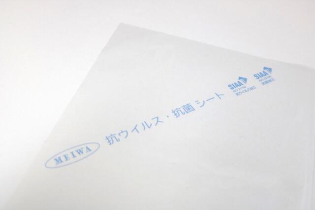 【法人・個人事業主様限定】 抗ウィルス抗菌ビニールシート 900mm×10m巻 vsc-90r