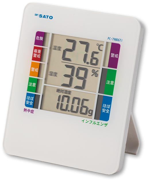 WT-949 デジタル温湿度計 インフル・WBGT指数