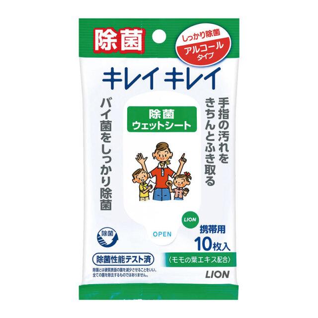 キレイキレイ除菌ウエットシート10枚 WT-982