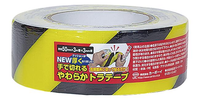 NEW手で切れるやわらかトラテープ 50mm×3M(YT-16)