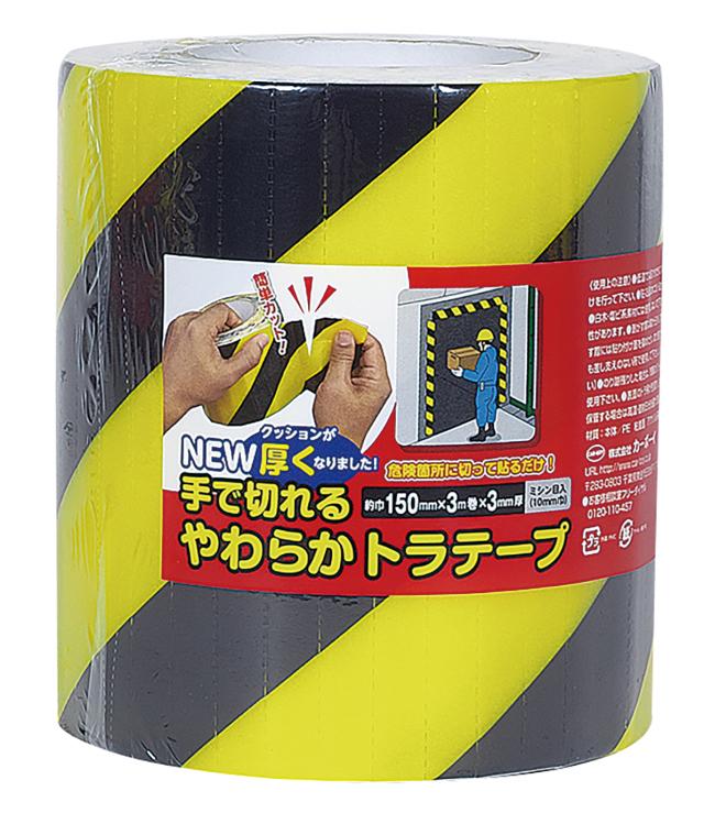 NEW手で切れるやわらかトラテープ 150mm×3M(YT-18)