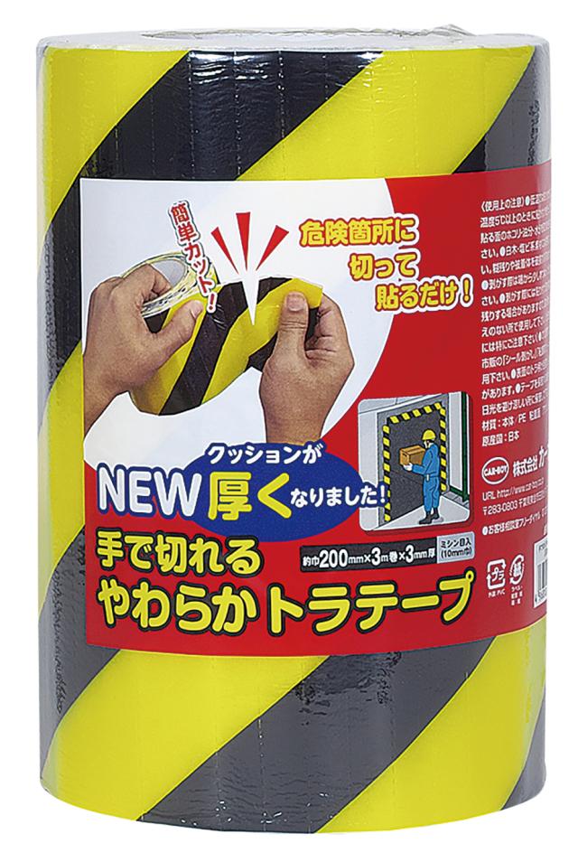 NEW手で切れるやわらかトラテープ 200mm×3M(YT-19)