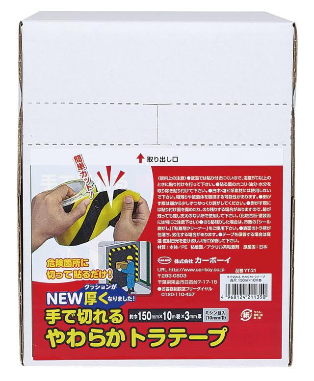 NEW手で切れるやわらかトラテープ 150mm×10M(YT-21)
