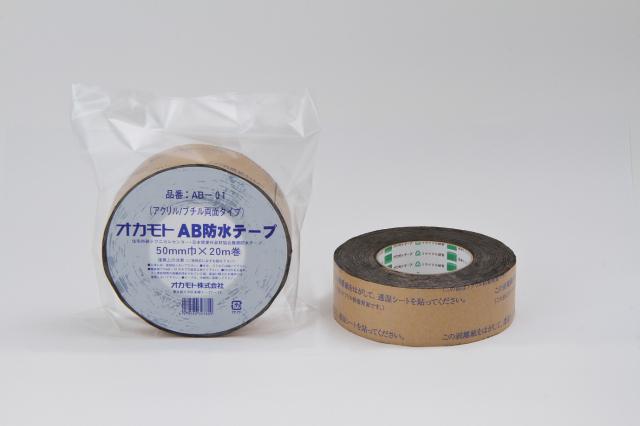 AB防水テープ AB-01 50mm巾×20M 16巻入り