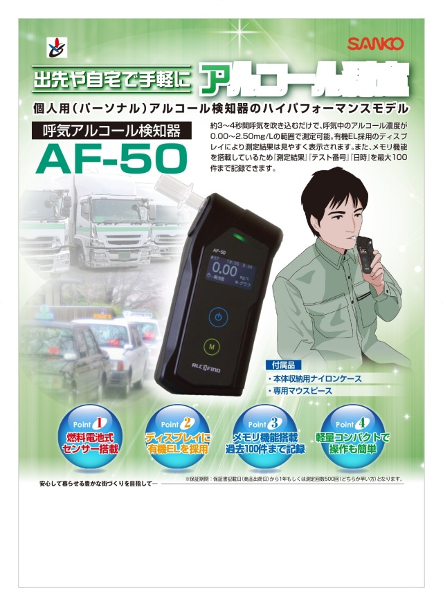 アルコール検知器 AF-50