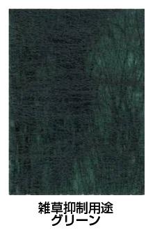 ザバーン 防草シート スタンダードタイプ(136:グリーン)1m×50m