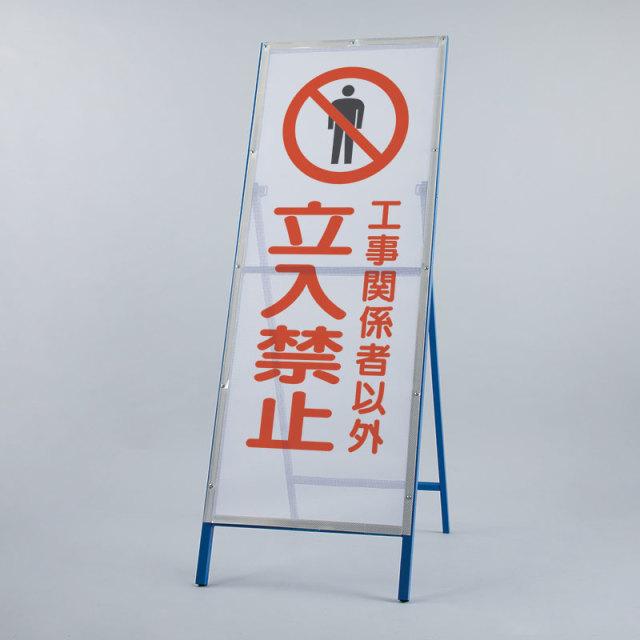 メッシュ式工事用鉄枠看板(枠付き)