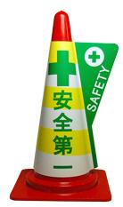 カラーコーン用立体表示カバー 安全第一 (ミヅシマ工業)