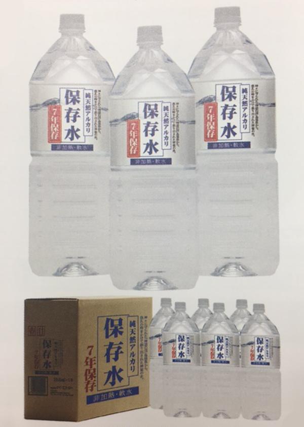純天然アルカリ7年保存水 2L[BSAN0007]