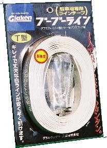 ブーブーライン【駐車場用ラインテープ】 T型5cm1本セット (BBL5-T1)