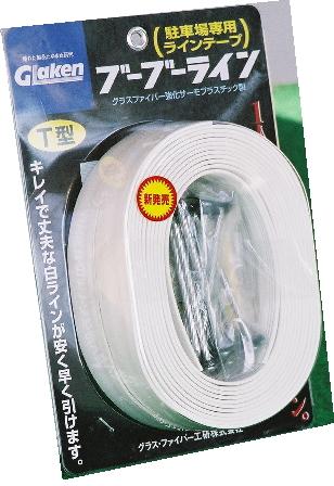 ブーブーライン【駐車場用ラインテープ】 T型5cm2本セット (BBL5-T2)
