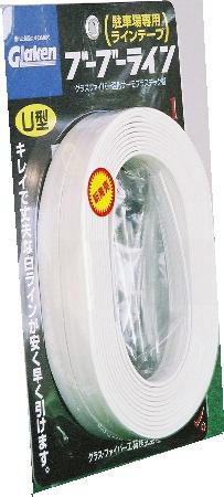 ブーブーライン【駐車場用ラインテープ】 U型5cm1本セット (BBL5-U1)