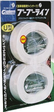 ブーブーライン【駐車場用ラインテープ】 U型3cm2本セット (BBL3-U2)